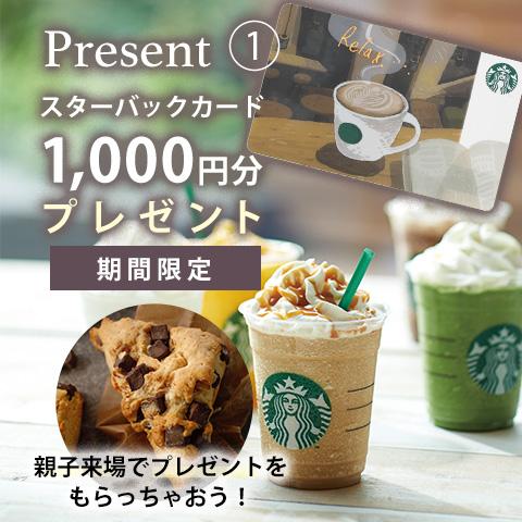 スターバックスカード1,000円プレゼント